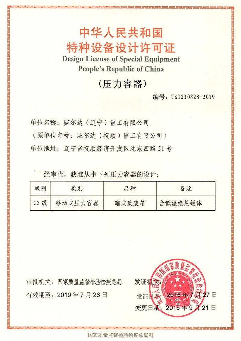 C3级移动压力容器设计许可证书
