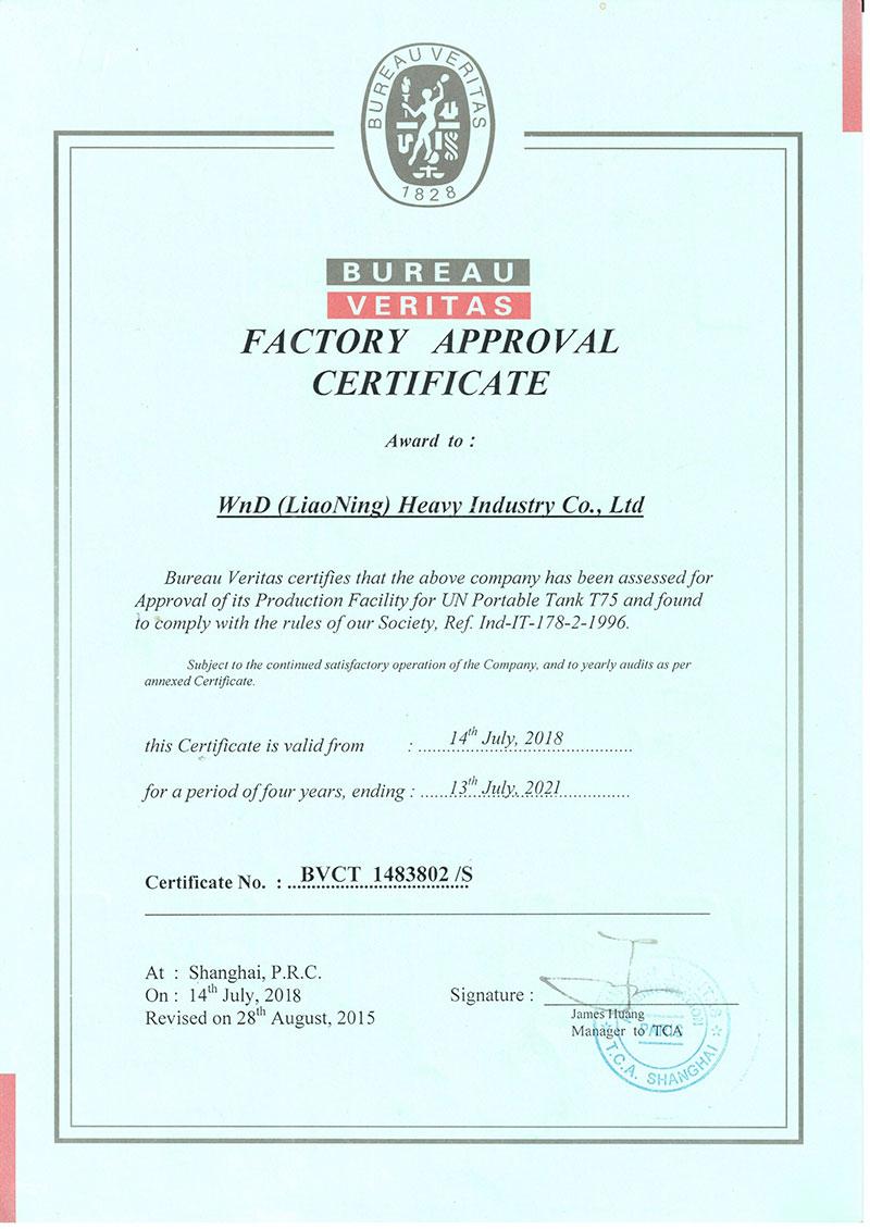 BV工厂批准证书
