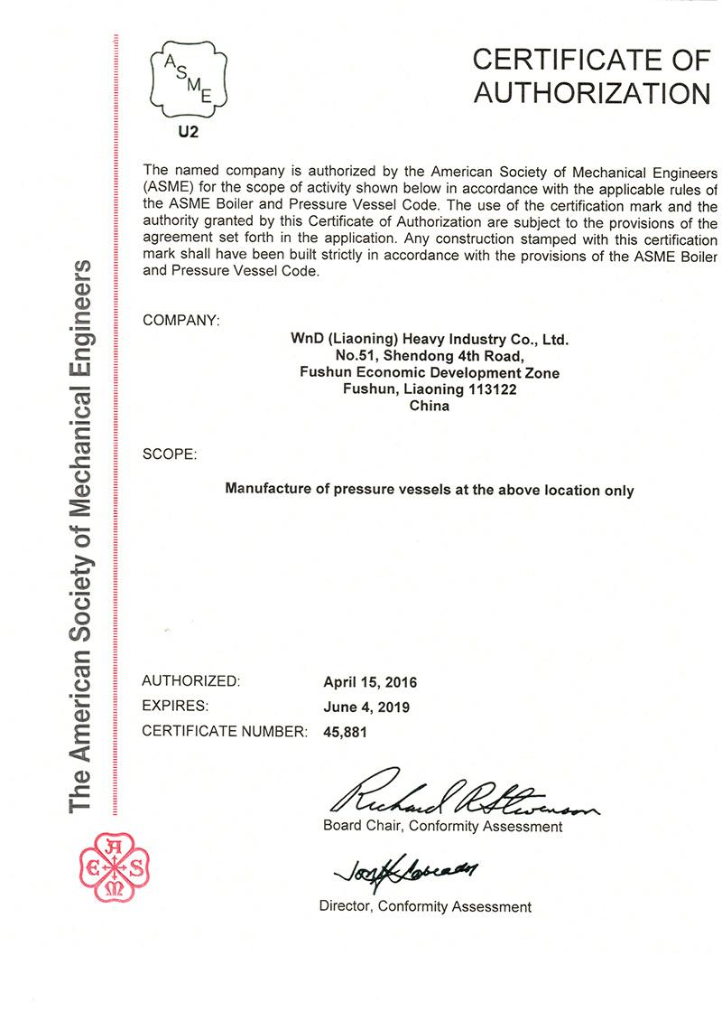 ASME-U2-钢印证书