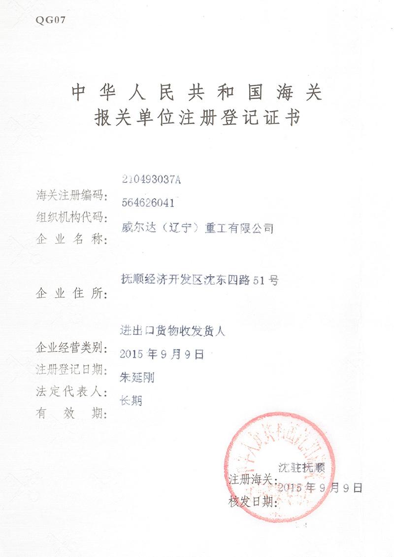 报关单位注册登记证书