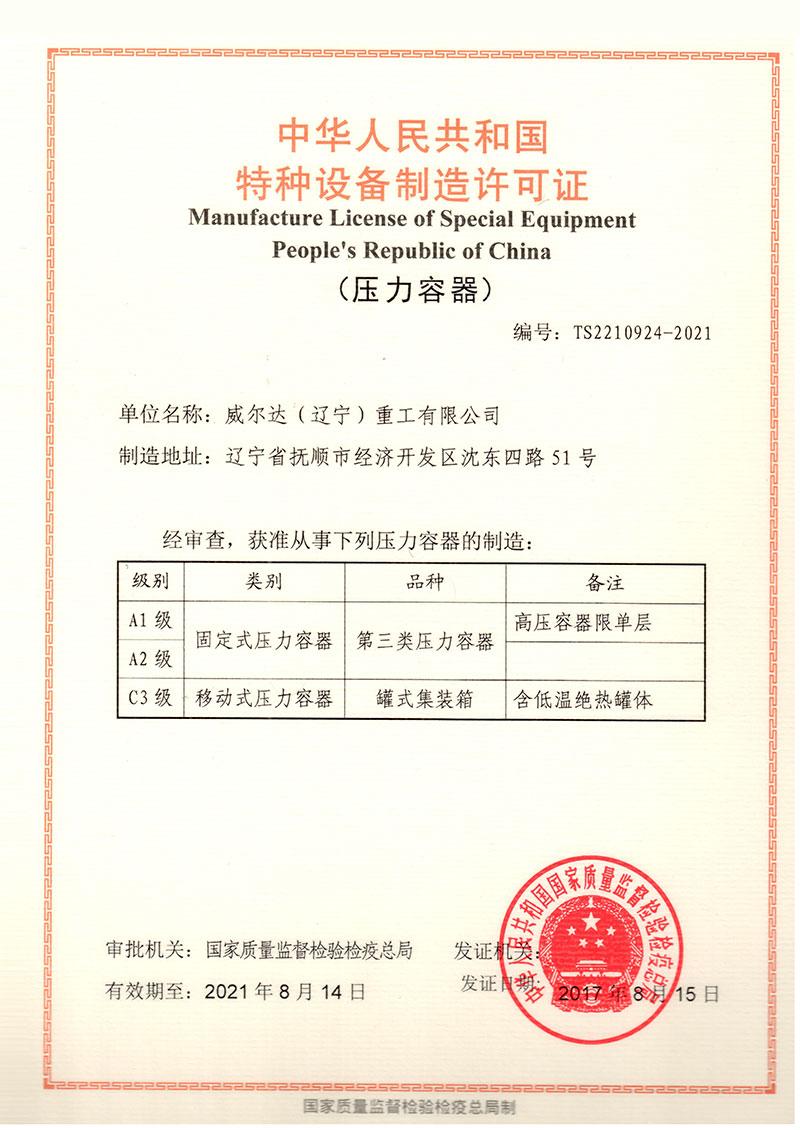 A1A2级压力容器制造许可证书