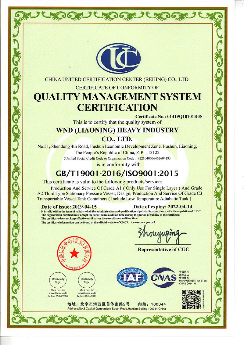 ISO9001质量管理体系认证证书 - 英文