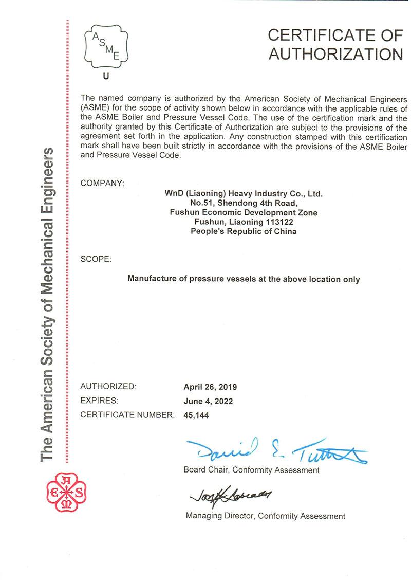 ASEM-U-钢印证书