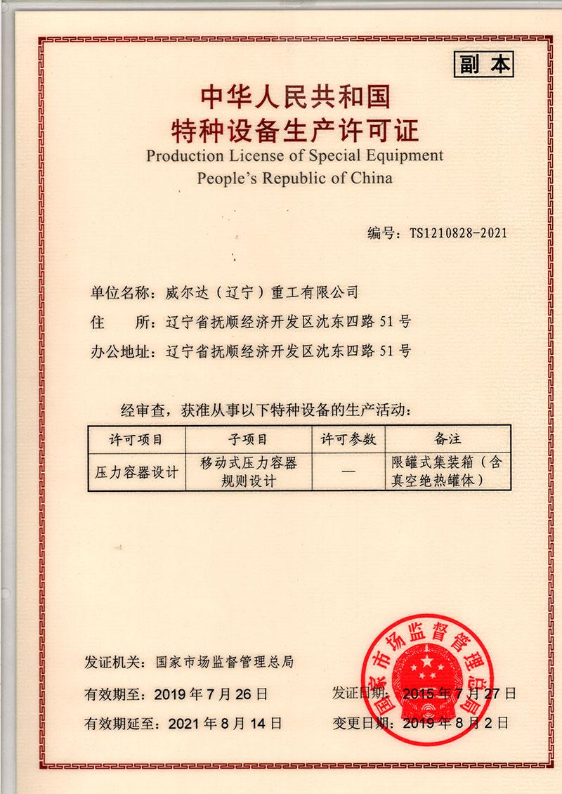 移动式压力容器规则设计证